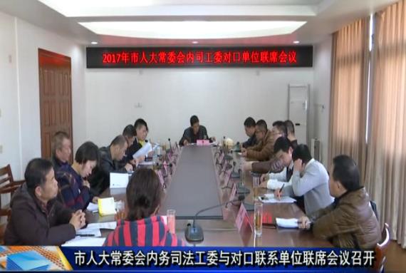 市人大常委会内务司法工委与对口联系单位联席会议召开
