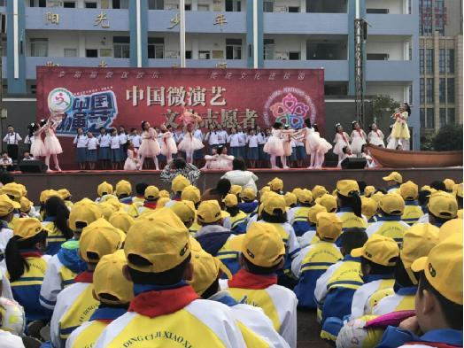 福鼎:《中国微演艺》文化志愿者走基层送欢乐