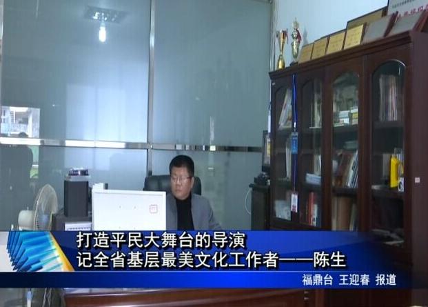 打造平民大舞台的导演 记全省基层最美文化工作者——陈生