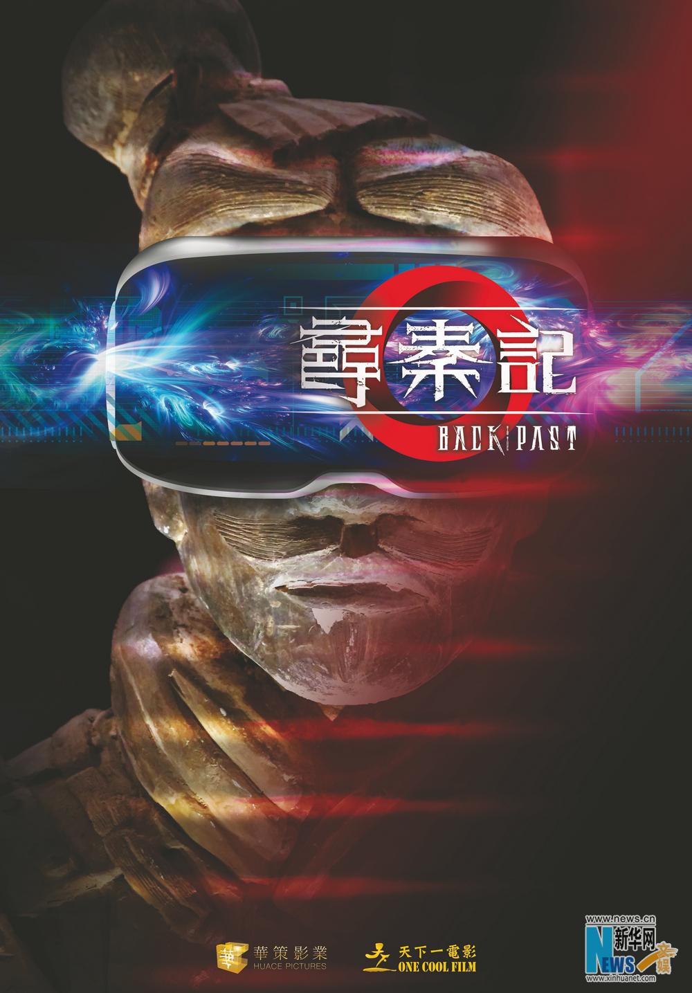 华策启动影版《寻秦记》发布概念海报