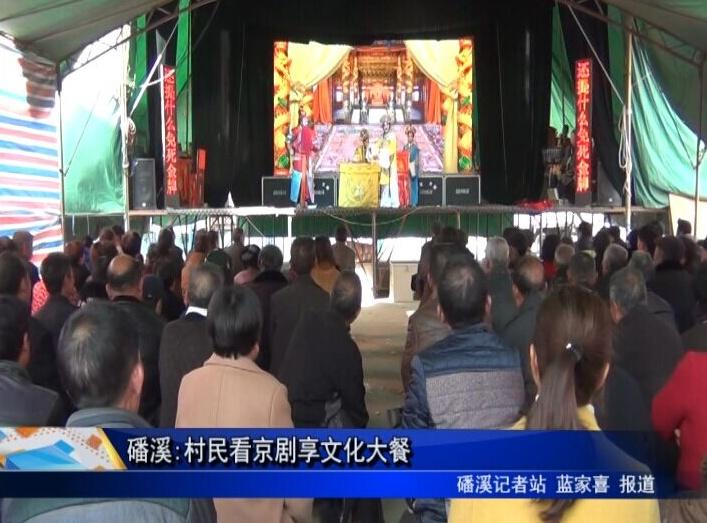 磻溪:村民看京剧享文化大餐