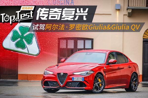 传奇复兴 试阿尔法罗密欧Giulia&Giulia QV