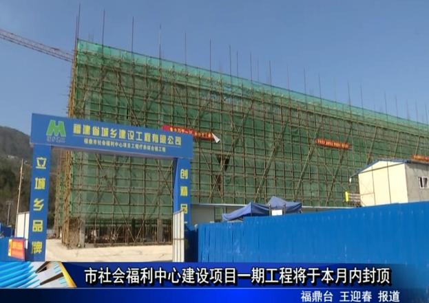 市社会福利中心建设项目一期工程将于本月内封顶