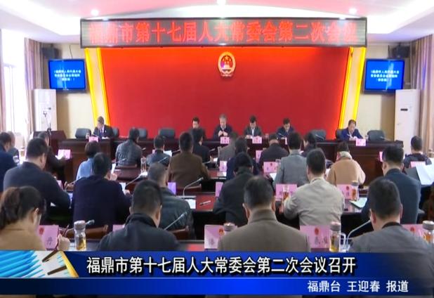 福鼎市第十七届人大常委会第二次会议召开