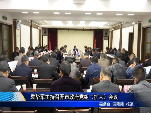 袁华军主持召开市政府党组(扩大)会议