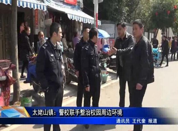 太姥山镇:警校联手整治校园周边环境