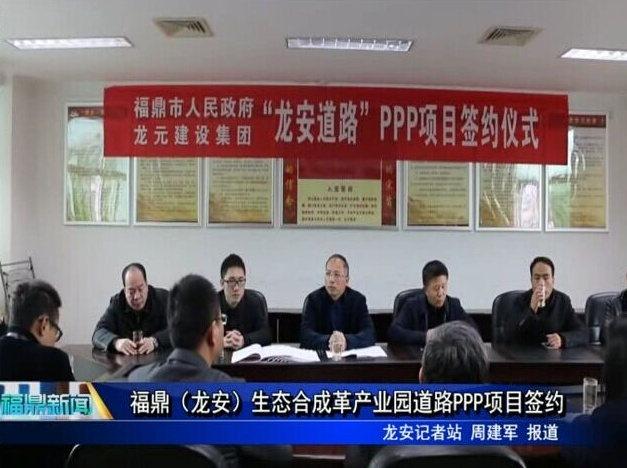 福鼎(龙安)生态合成革产业园道路PPP项目签约
