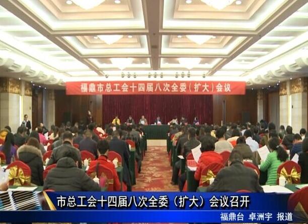 市总工会十四届八次全委(扩大)会议召开