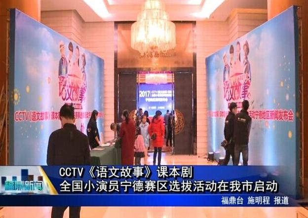 CCTV《语文故事》课本剧全国小演员宁德赛区选拔活动在我市启动