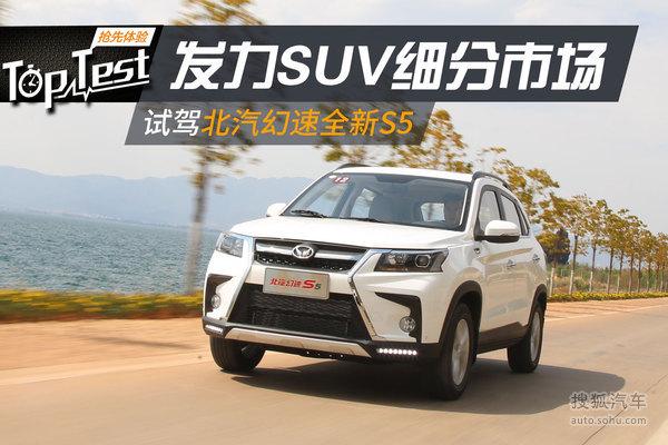 发力SUV细分市场 试驾北汽幻速全新S5