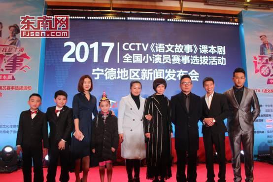 CCTV《语文故事》小演员选拔赛宁德赛区在福鼎启动