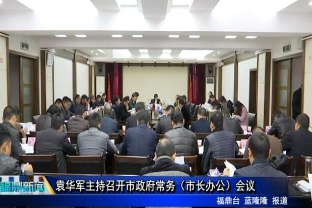 袁华军主持召开市政府常务(市长办公)会议