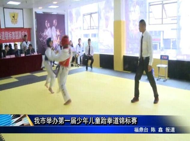 我市举办第一届少年儿童跆拳道锦标赛