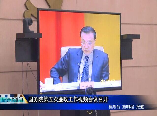 国务院第五次廉政工作视频会议召开