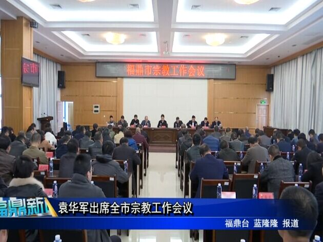 袁华军出席全市宗教工作会议
