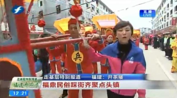 FJTV:福鼎开茶节