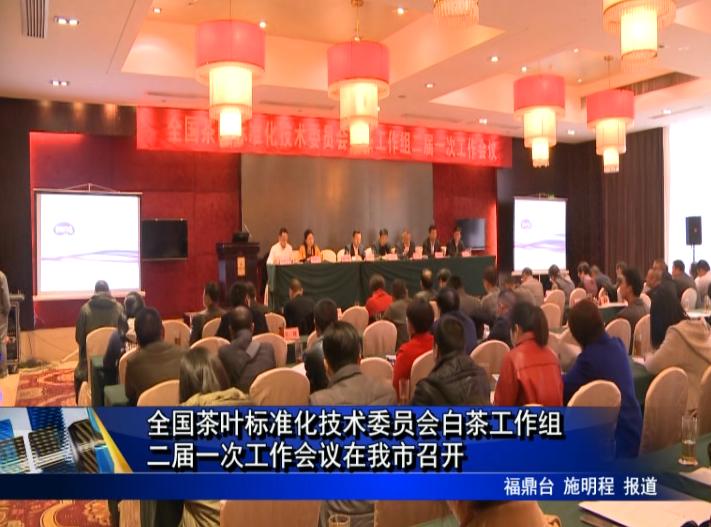 全国茶叶标准化技术委员会白茶工作组二届一次工作会议在我市召开