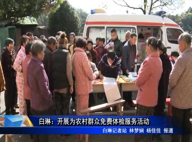 白琳:开展为农村群众免费体检服务活动
