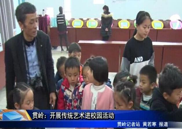 贯岭:开展传统艺术进校园活动