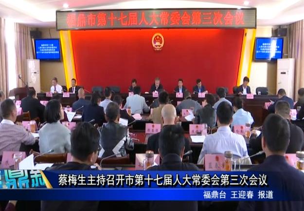 蔡梅生主持召开市第十七届人大常委会第三次会议