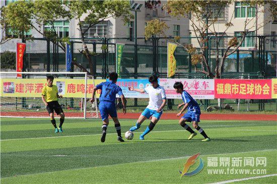 福鼎市中小学第二届校园足球联赛火热开赛