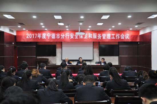 邮储银行宁德市分行2017年全市安保和服务管理工作会议圆满召开