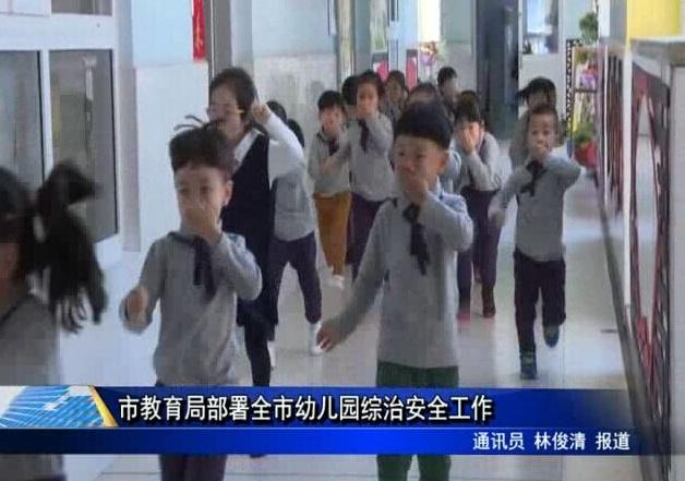 市教育局部署全市幼儿园综治安全工作