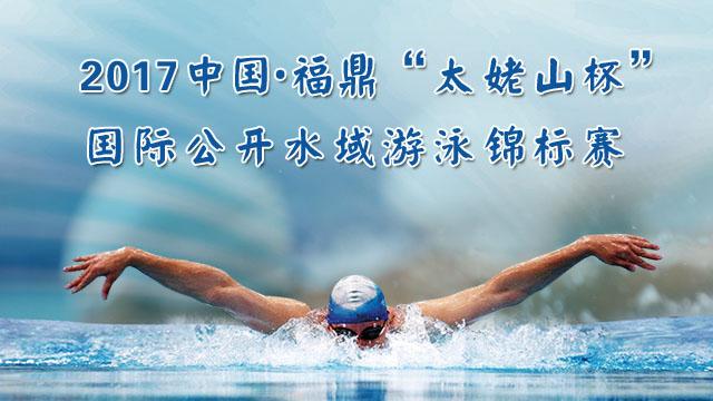 """2017中国·福鼎""""太姥山杯""""国际公开水域游泳锦标赛"""