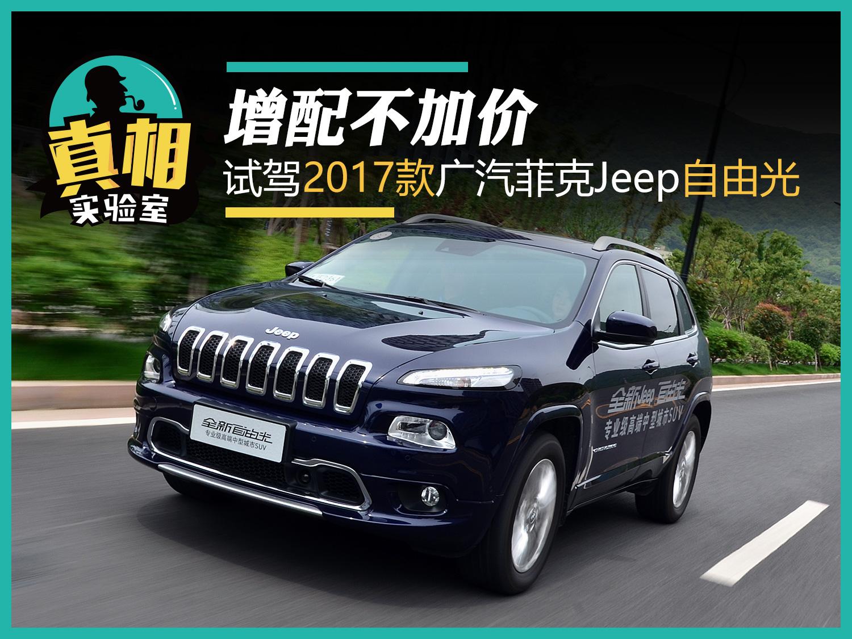 增配不加价 试驾2017款广汽菲克Jeep自由光