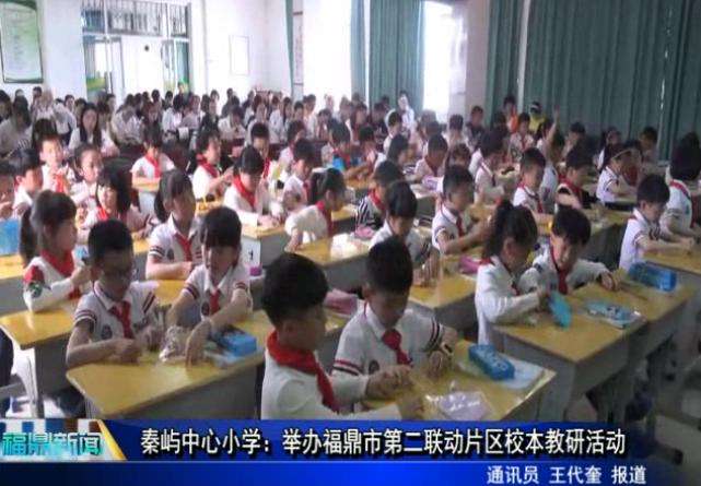 秦屿中心小学:举办福鼎市第二联动片区校本教研活动