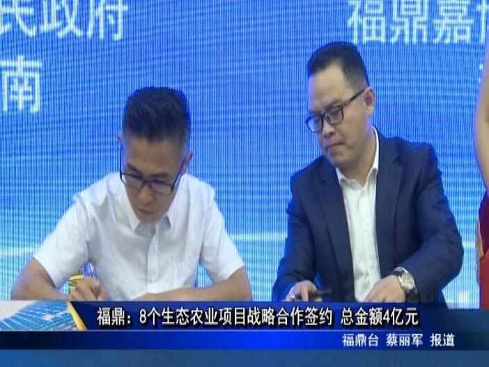福鼎:8个生态农业项目战略合作签约 总金额4亿元