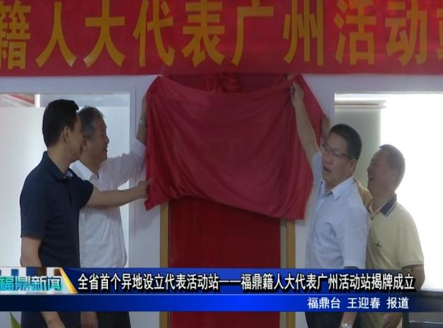 全省首个异地设立代表活动站——福鼎籍人大代表广州活动站揭牌成立