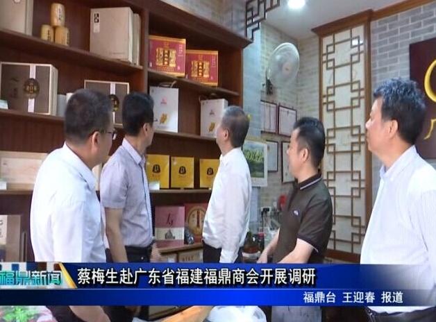 蔡梅生赴广东省福建福鼎商会开展调研