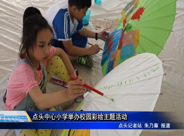 点头中心小学举办校园彩绘主题活动