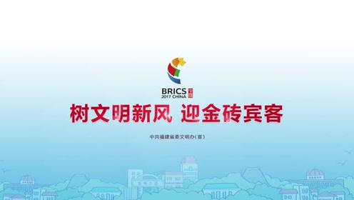 2017金砖峰会主题宣传片