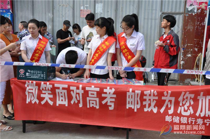 邮储银行寿宁支行爱心助力高考 与学子同行