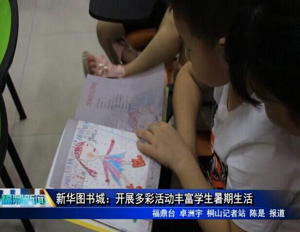 新华图书城:开展多彩活动丰富学生暑期生活