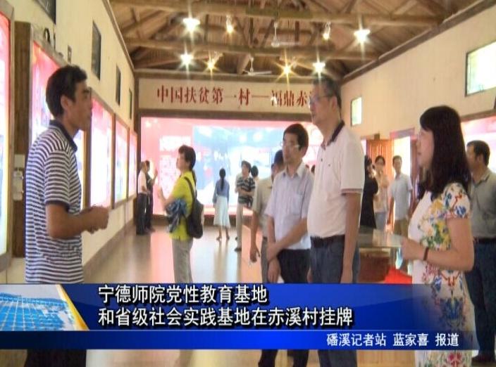 宁德师院党性教育基地和省级社会实践基地在赤溪村挂牌