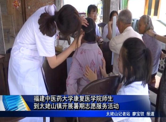 福建中医药大学康复医学院师生到太姥山镇开展暑期志愿服务活动