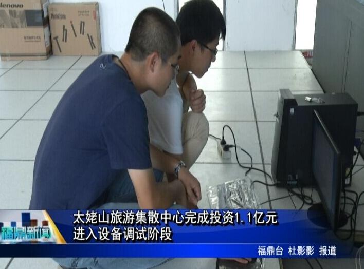 太姥山旅游集散中心完成投资1.1亿元 进入设备调试阶段