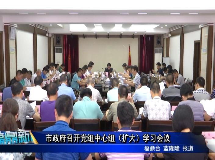市政府召开党组中心组(扩大)学习会议