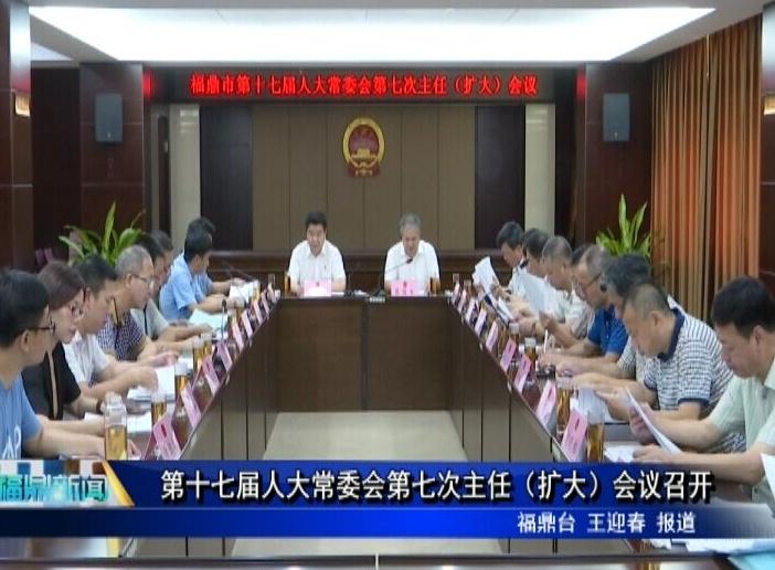 第十七届人大常委会第七次主任(扩大)会议召开