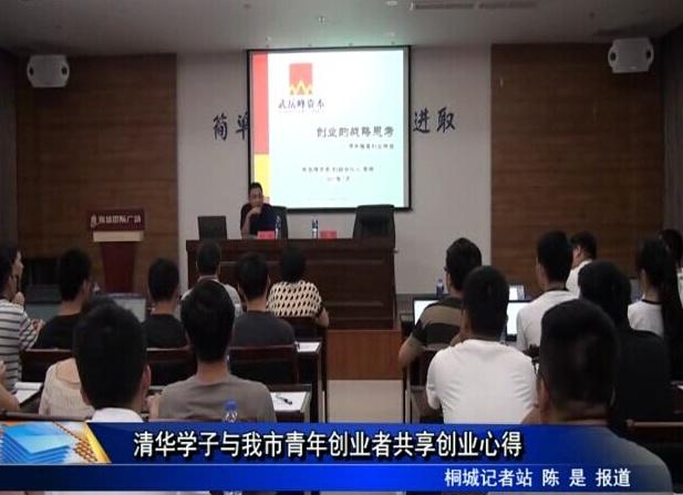 清华学子与我市青年创业者共享创业心得