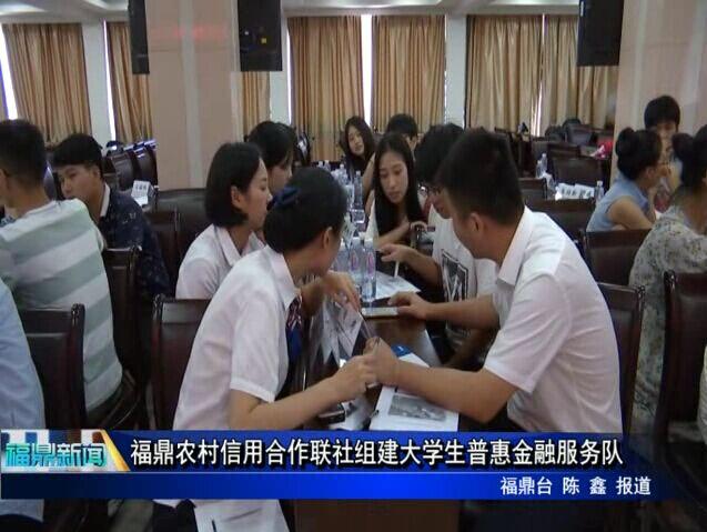 福鼎农村信用合作联社组建大学生普惠金融服务队