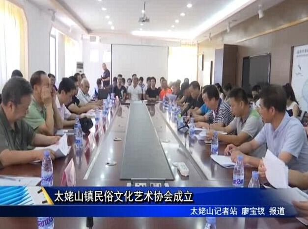 太姥山镇民俗文化艺术协会成立