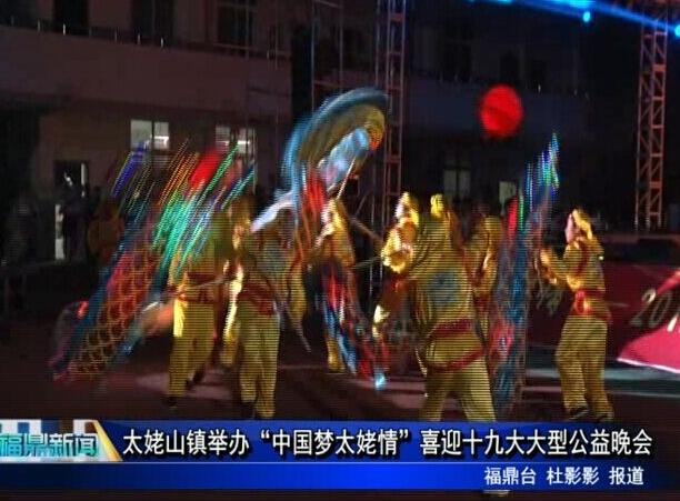 """太姥山镇举办""""中国梦太姥情""""喜迎十九大大型公益晚会"""