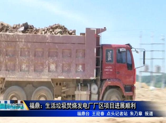 福鼎:生活垃圾焚烧发电厂厂区项目进展顺利