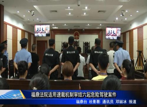 福鼎法院适用速裁机制审结六起危险驾驶案件