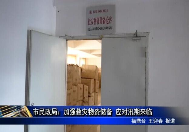 市民政局:加强救灾物资储备 应对汛期来临