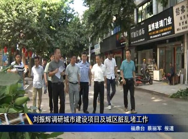 刘振辉调研城市建设项目及城区脏乱堵工作
